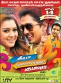Theeya Velai Seiyyanum Kumaru Tamil Movie Release Posters