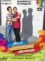 Theeya Velai Seiyyanum Kumaru Movie Release Date Posters