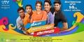 Theeya Velai Seiyyanum Kumaru Movie Release Wallpapers