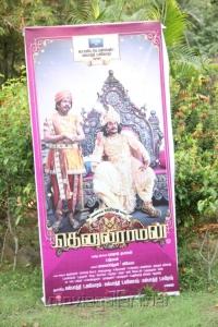 Thenali Raman Movie Audio Launch Stills