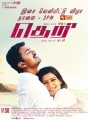 Vijay, Samantha in Theri Movie Release Posters