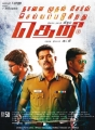Vijay's Theri Movie Release Posters