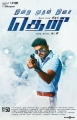 Vijay's Theri Movie Audio Release Today Posters