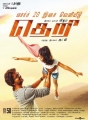 Actor Vijay's Theri Movie Audio Release Posters