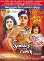 Iniya, Nadhiya in Thiraikku Varatha Kathai Movie Release Posters