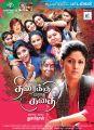 Thiraikku Varatha Kathai Movie Release Posters