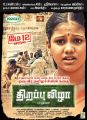 Actress Rehana in Thirappu Vizha Movie Release Posters