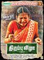 Actress Rehana in Thirappu Vizha Movie Release Posters