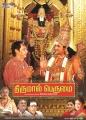 Thirumal Perumai 2016 Movie Posters