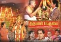 Thirumal Perumai Movie Wallpapers