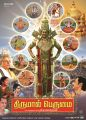 Thirumal Perumai Movie Posters