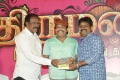 Thambi Ramaiah @ Thirumanam Movie First Look Launch Stills