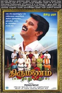 Cheran in Thirumanam Movie Release Today Posters