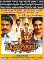 Cheran, Umapathy, Kavya Suresh, Sukanya in Thirumanam Movie Release Posters