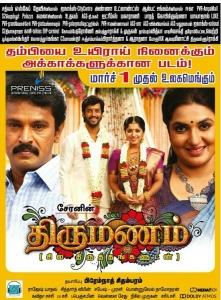 Cheran, Umapathy, Kavya Suresh, Sukanya in Thirumanam Movie Release Posters