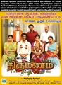 Cheran Thirumanam Movie Release Posters