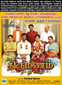 Cheran Thirumanam Movie Release Posters