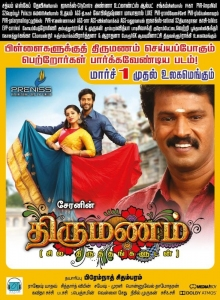 Kavya Suresh, Umapathy, Cheran in Thirumanam Movie Release Posters