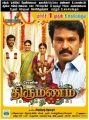 Umapathy, Kavya Suresh, Suganya,Cheran in Thirumanam Movie Release Posters