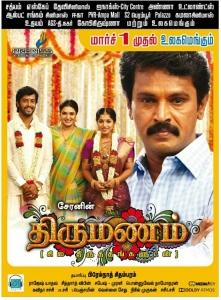 Umapathy, Kavya Suresh, Suganya,Cheran in Thirumanam Movie Release Posters