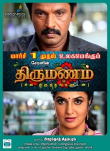 Cheran, Sukanya in Thirumanam Movie Release Posters