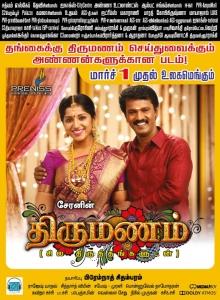 Kavya Suresh, Cheran in Thirumanam Movie Release Posters