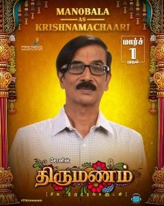 Manobala as Krishnamachaari in Thirumanam Movie Posters