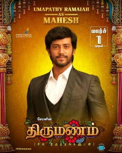 Umapathy Ramaiah as Mahesh in Thirumanam Movie Posters