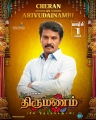 Cheran as Arivudainambi in Thirumanam Movie Posters