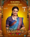 Sukanya as Manonmani in Thirumanam Movie Posters