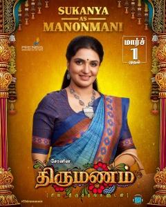 Sukanya as Manonmani in Thirumanam Movie Posters