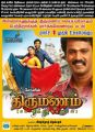 Kavya Suresh, Umapathy, Cheran in Thirumanam Movie Release Posters