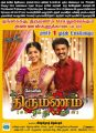 Kavya Suresh, Cheran in Thirumanam Movie Release Posters