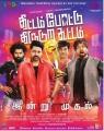 thittam-poattu-thirudura-kootam-movie-release-posters-0a46a1c