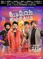 Daniel Annie Pope, Chandran, Parthiban, Chaams in Thittam Poattu Thirudura Kootam Movie Release Posters