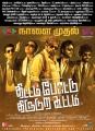 Thittam Poattu Thirudura Kootam Movie Release Posters