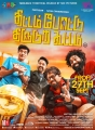 Chaams, Chandran, Parthiban, Daniel Annie Pope in Thittam Poattu Thirudura Kootam Movie Release Posters