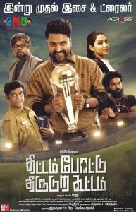 Parthiban, Chaams, Chandran, Satna Titus, Daniel Annie Pope in Thittam Pottu Thirudura Koottam Audio Release Posters