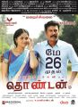 Sunaina, Samuthirakani in Thondan Movie Release Posters