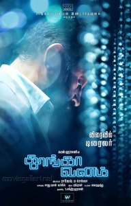 Kamal Hassan in Thoonga Vanam Movie New Posters