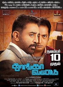 Kamal, Prakash Raj in Thoongavanam Movie Release Posters