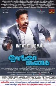 Kamal Haasan's Thoongavanam Movie Release Posters