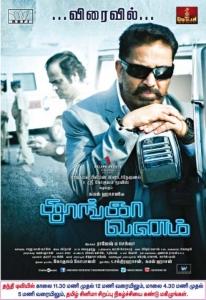 Kamal Thoongavanam Movie Release Posters