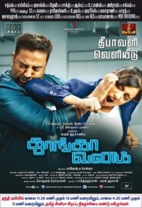 Kamal, Trisha in Thoongavanam Movie Release Posters