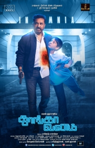 Thoongavanam Songs Release Posters