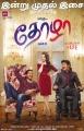 Karthi, Tamanna, Nagarjuna in Thozha Movie Audio Release Posters