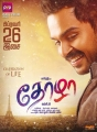 Actor Karthi in Thozha Movie Audio Release Posters