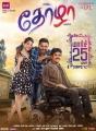 Tamanna, Karthi, Nagarjuna in Thozha Movie Release Posters