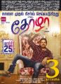 Actor Karthi in Thozha Movie Release Posters