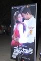 Tupaki Telugu Movie Audio Release Function Photos